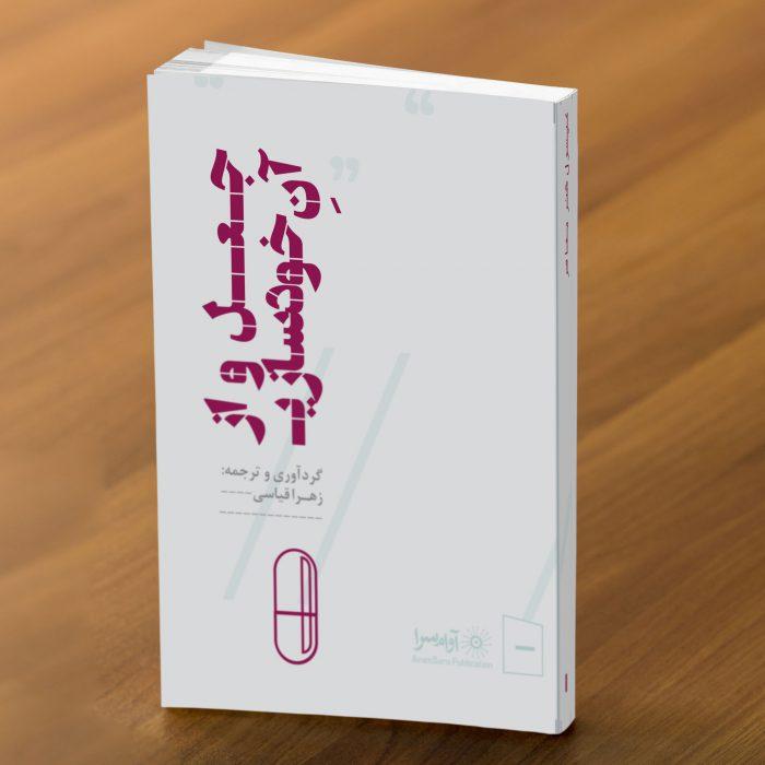 کتاب جعل و از آن خودسازی