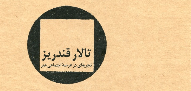 تاریخ مطبوعات تجسمی تالار قندریز