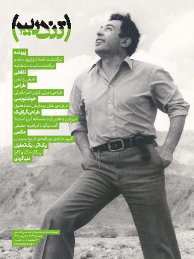 تاریخ مطبوعات تجسمی مجله تندیس