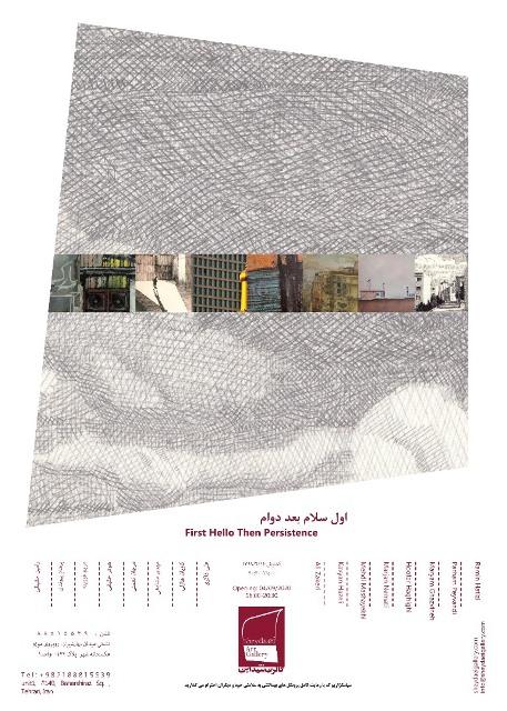 Sheydaei Gallery  گالری شیدایی «اول سلام بعد دوام»