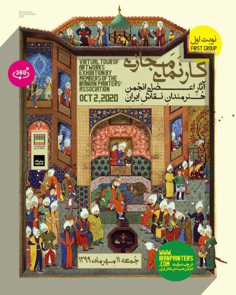 کارنمای مجازی اعضای انجمن هنرمندان نقاش ایران