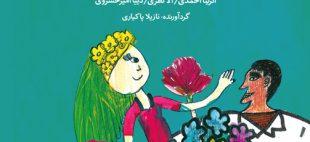کتاب گلخانه دکتر هانا