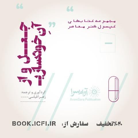 نشر آوامسرا در اولین نمایشگاه مجازی کتاب تهران