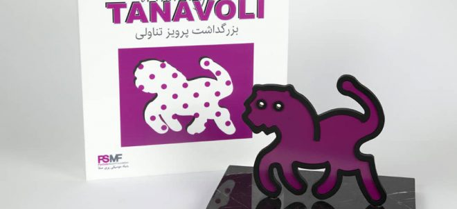 تندیس شیر پرویز تناولی