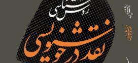کتاب روششناسی نقد در خوشنویسی دکتر حسین رضوی فرد