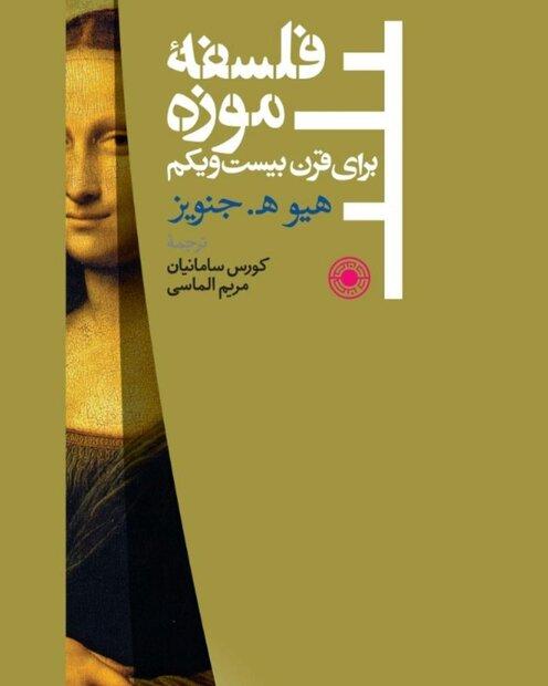 خلاصه کتاب فلسفه موزه برای قرن بیست و یکم