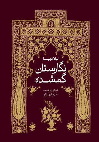 نگارستان گمشده دیبا نقاشی و هنر قاجار