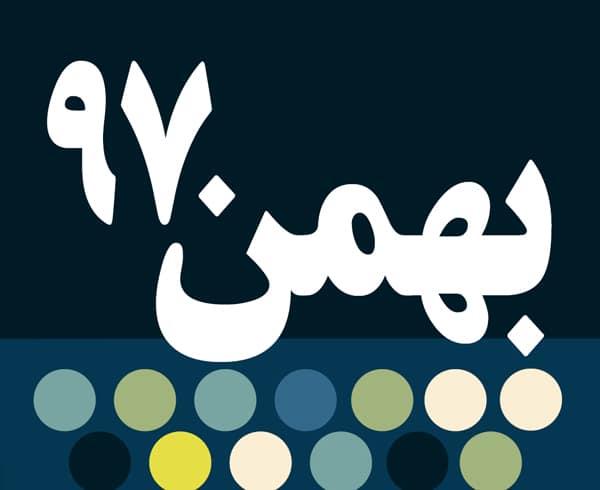راهنمای گالری گردی بهمن 97